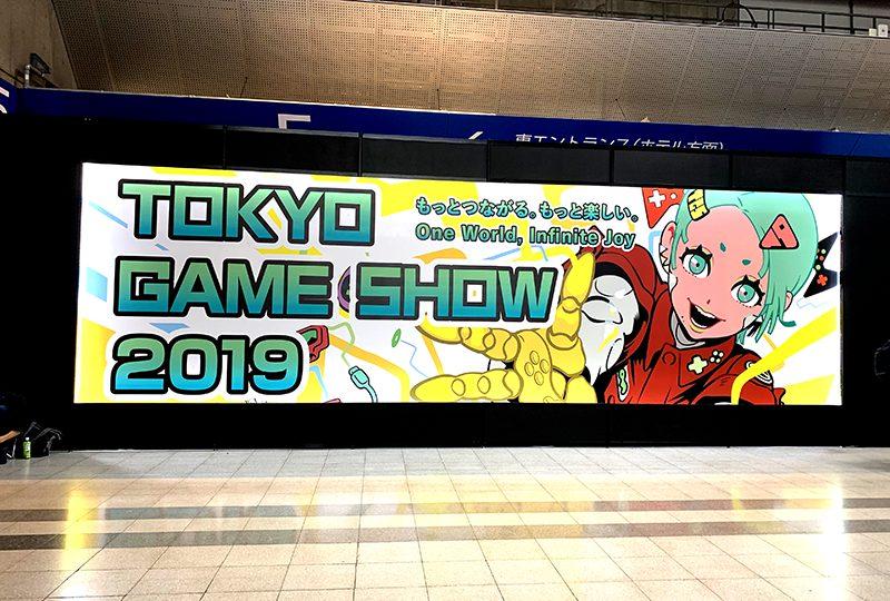 行ってきました!「東京ゲームショウ2019」〜その1〜