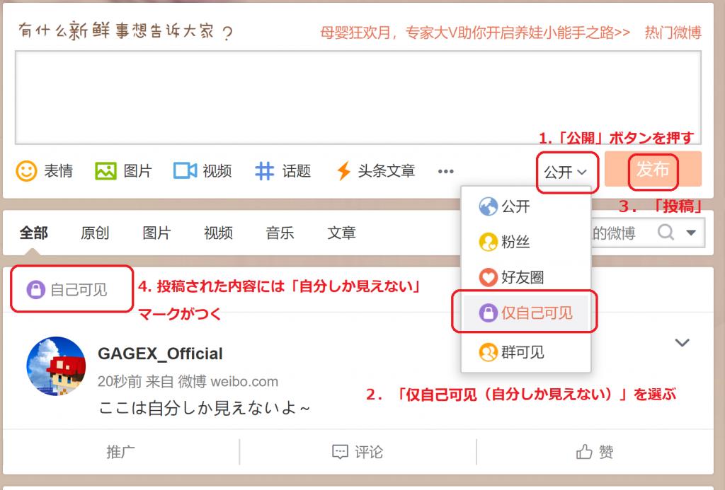 Weibo ここ み 2017年版微博(WEIBO)の使い方1_PCでのアカウント登録手順