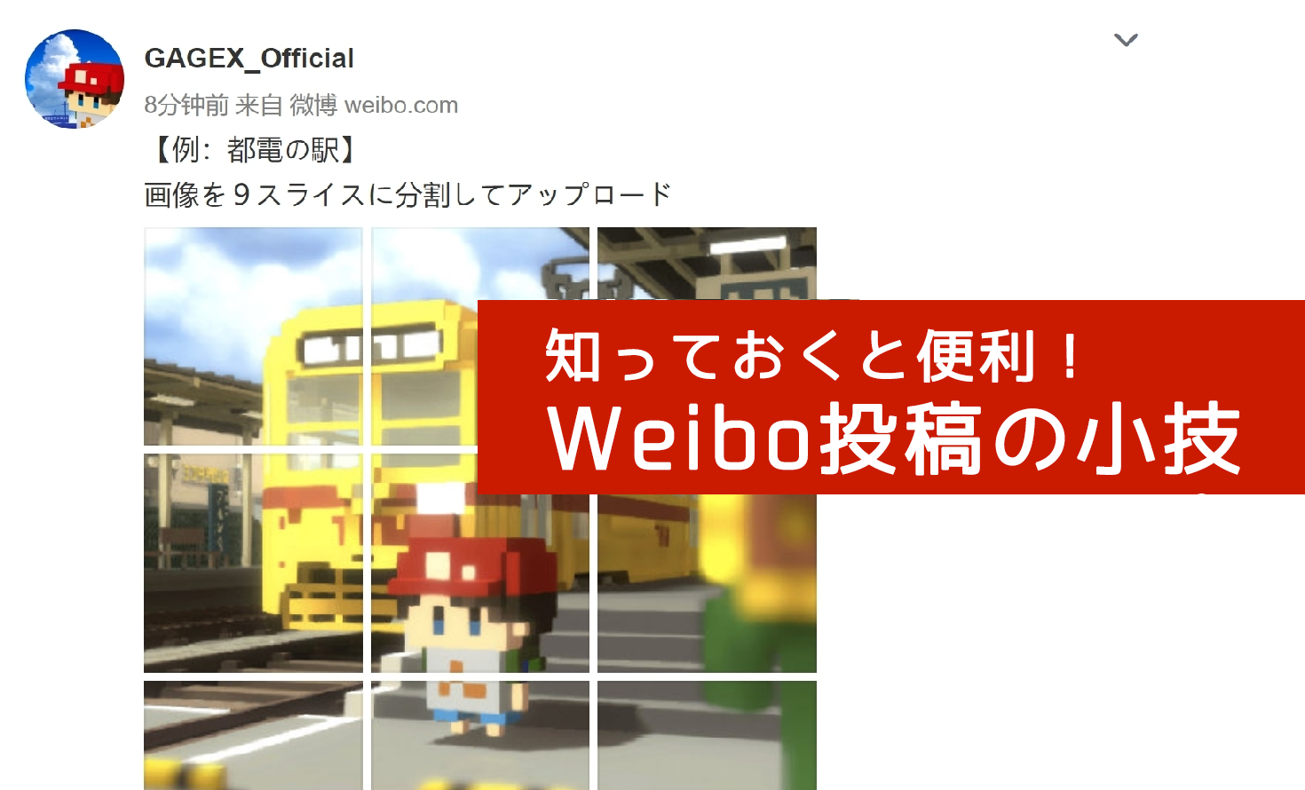 Weiboを使って情報発信してみよう!~投稿編~