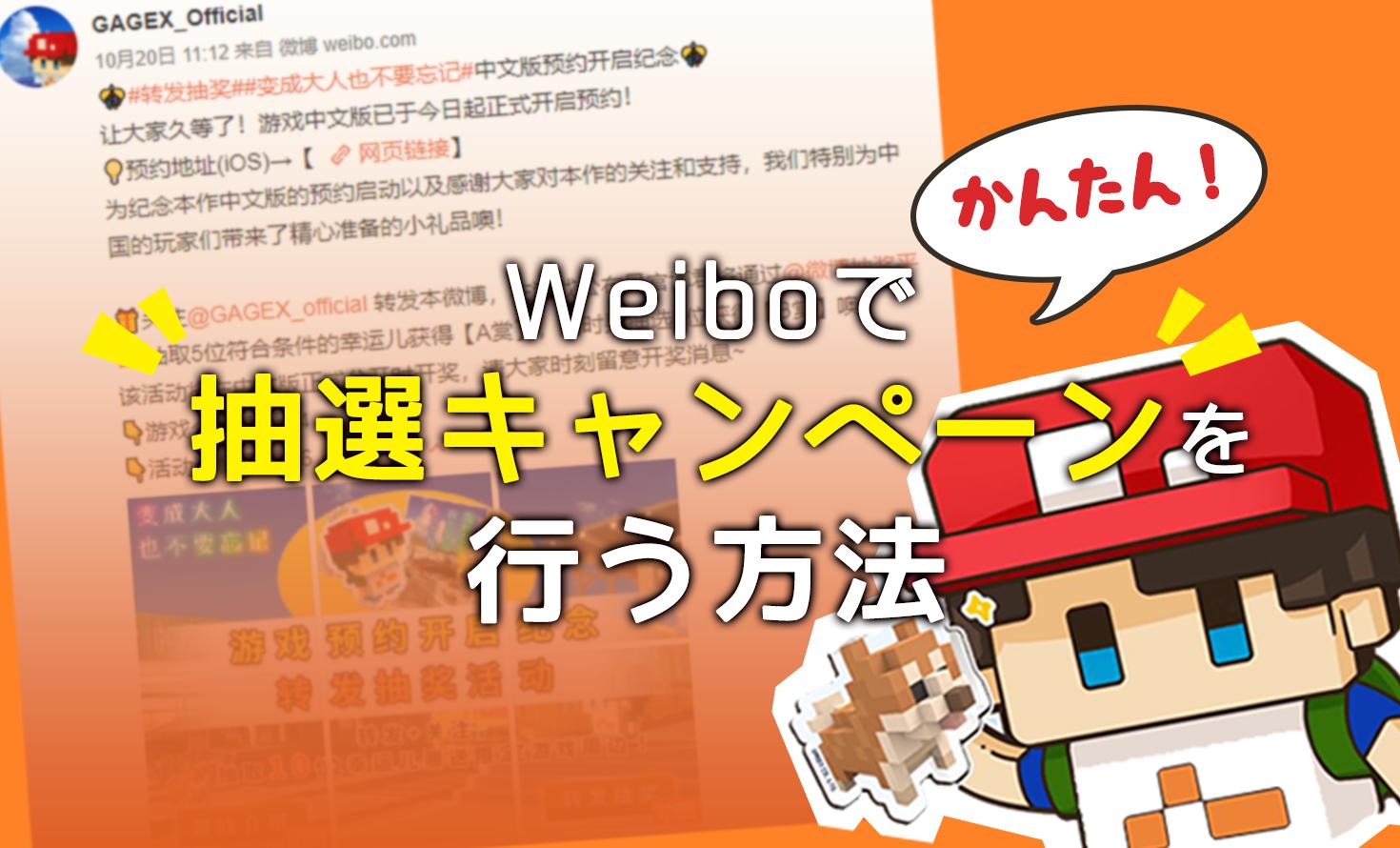Weiboで抽選キャンペーンをやってみた!