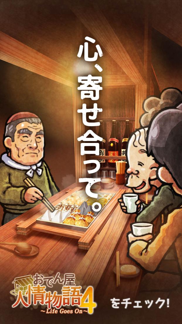 おでん屋人情物語4〜Life Goes On〜